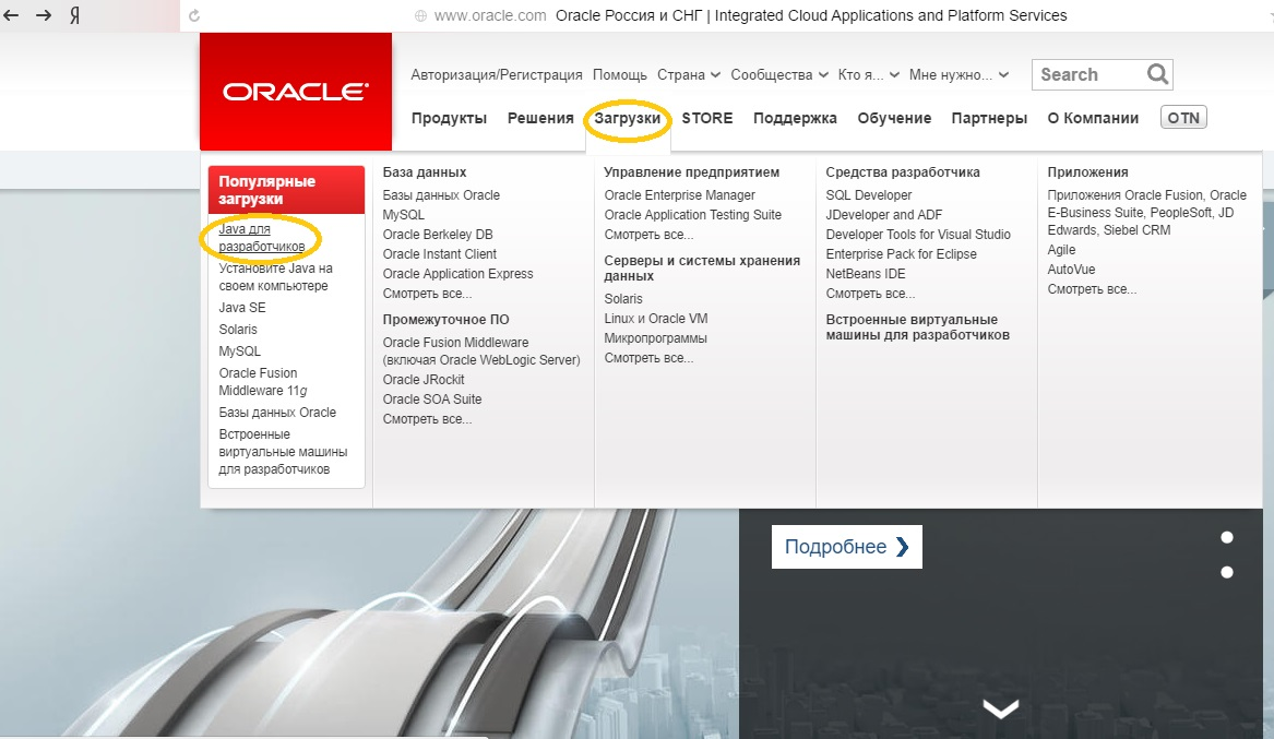 Oracle_downloads